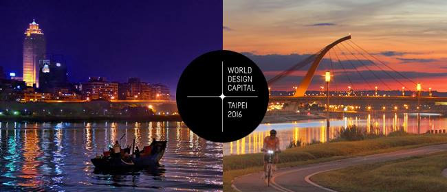The City of Taipei has been appointed as the designated city for World Design Capital 2016.
