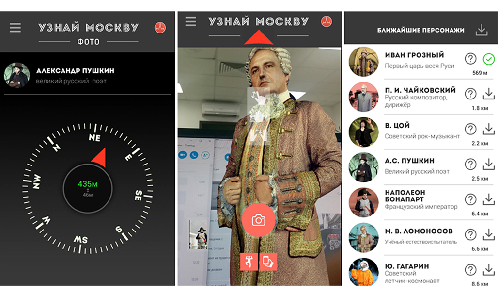 """The upcoming """"Get to know Moscow. Photo"""" augmented reality app will let Muscovites """"catch"""" (and take selfies with) famous historical characters. (Image: Moscow City Hall)"""