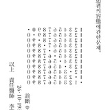 Yi Sang, Crow's Eye View, Poem No. 4, 1934; typeset by Sulki and Min, 2014 - from the Korean pavilion,