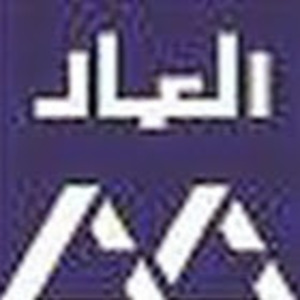 Al-Amaar