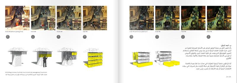 06_Archiving the City in Flux, pp. 24-25, Credit Omar Nagati.jpg