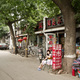 Beijing's downtown Hutong area